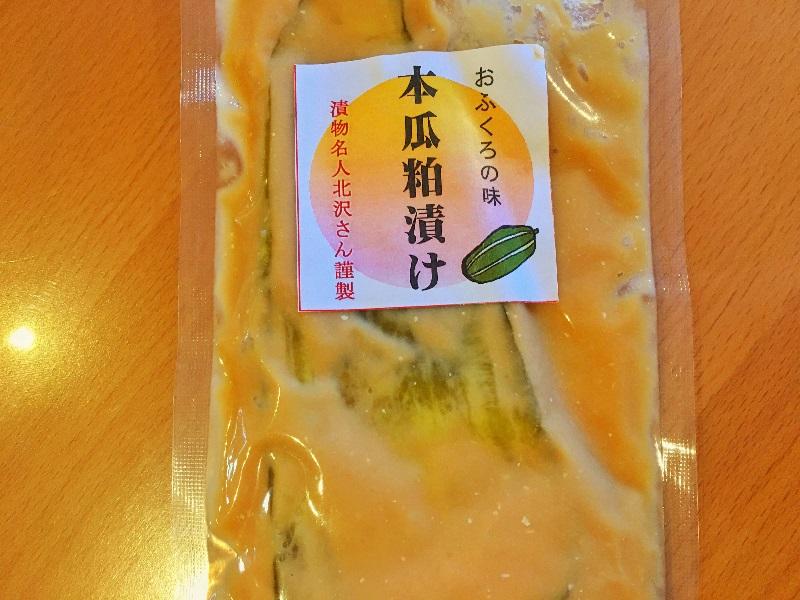 松本市浅間温泉わいわい広場で発売中!漬物名人北沢さん謹製の本瓜の粕漬け