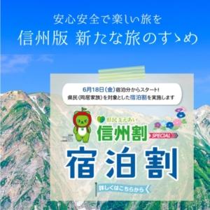 観光クーポン券、わいわい広場(松本市浅間温泉)で使えます